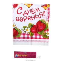"""Скатерть 182*137 """"С Днем Варенья!"""""""