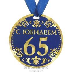 """Медаль """"С Юбилеем 65"""", диам.9 см"""