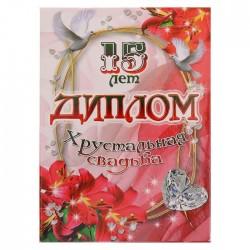 """Диплом """"Хрустальная свадьба - 15 лет"""" 150 х 210 мм 3981100"""