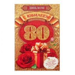 "Диплом ""С юбилеем! 80"", 15х21 см 1967562"