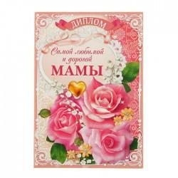"""Диплом """"Самой любимой и дорогой мамы"""", 21,5 × 15,2 см 1795085"""