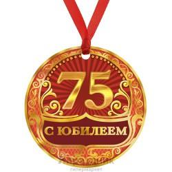 """Медаль """"С юбилеем 75"""", диам 7,5 см"""