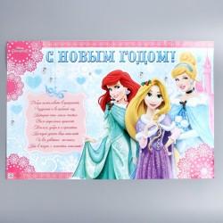 """Плакат """"С Новым годом!"""", Принцессы, 60х40 см 1502548"""