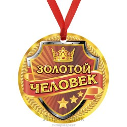 """Медаль """"Зол человек"""", диам 7,5 см"""