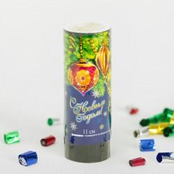 """Хлопушка поворотная """"С новым годом""""шарики, 11 см, конфетти+фольга серпантин 1064922"""