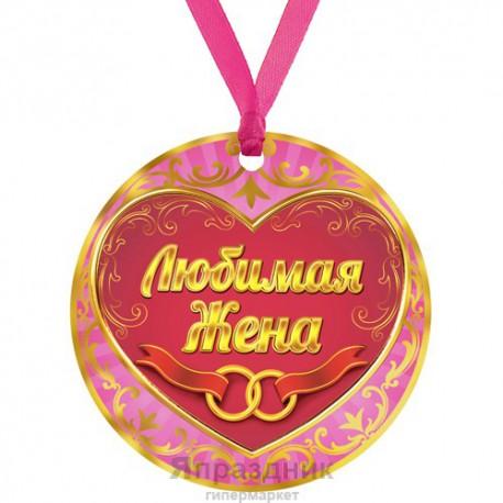 """Медаль """"Любимая жена"""", диам 7,5 см"""