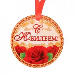 """Медаль """"С Юбилеем"""", диам 7 см 3142249"""