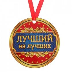 """Медаль-магнит """"Лучший из лучших"""" 2314888"""