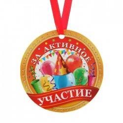 """Медаль-магнит """"За активное участие"""" 1855783"""