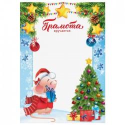 """Грамота новогодняя с символом года """"Мышонок"""", 21х29,5 см 4457731"""