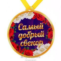 Медаль полимер на магните Самый добрый свекор 8,5*9,2 см