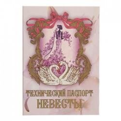 Свадебный диплом, Технический паспорт невесты ламинация, 150х215 мм 3981004