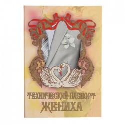 Свадебный диплом, Технический паспорт жениха ламинация, 150х215 мм 3981003