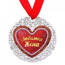 """Медаль """"Любимая жена"""", диам 8,7 см 163106"""