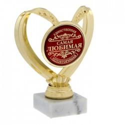"""Фигура сердце """"Самая любимая . Единственная и неповторимая"""", 10,6 х 5 х 13,2 см 1175338"""