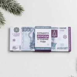 """Деньги новогодние """"1000 рублей"""", 15х6см 4497360"""