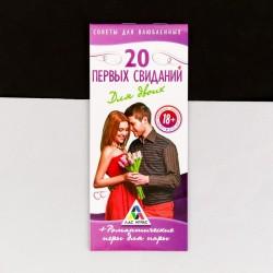Горячие купоны «20 первых свиданий» 2603676