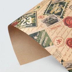 Бумага упаковочная крафтовая «Герою с 23 февраля», 50 × 70 см 4580637