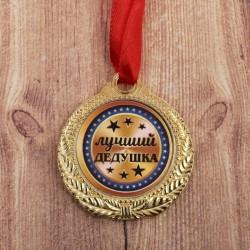"""Медаль """"Лучший дедушка"""", диам 3,5 см 1984269"""