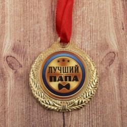 """Медаль """"Лучший папа"""", диам 3,5 см 1984268"""