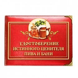 """Удостоверение """"Истинного ценителя пива и бани"""", 10х7,5 см 1810245"""