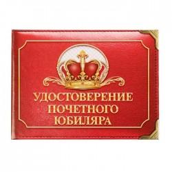 """Удостоверение """"Почетного юбиляра"""", 10х7,5 см 1810232"""