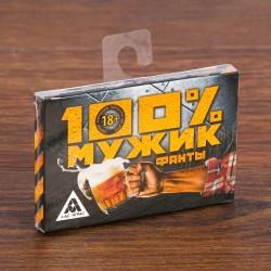 """Фанты """"100% Мужик"""" 1627878"""