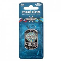 """Жетон с цепочкой """"ВВС"""", 4 х 2,5 см 1544539"""