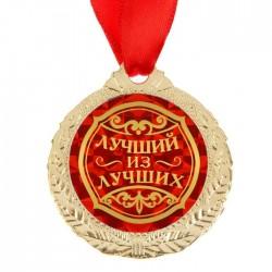 """Медаль """"Лучший из лучших"""", диам 4 см 1500657"""
