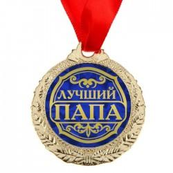 """Медаль """"Лучший папа"""", диам 4 см 1500649"""