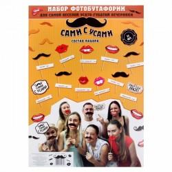 "Набор фотобутафории ""Носи усы"", 11 предм., 21,5 х 30 см 1145689"