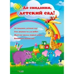 "Плакат А2 ""До свидания, детский сад - 2"", 1шт."