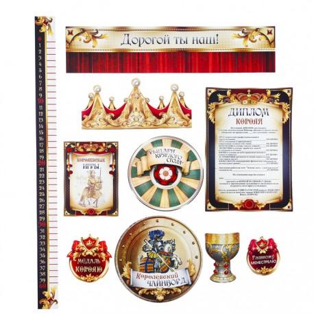 """Набор для проведения праздника """"Королевский Юбилей!"""" корона 4668051"""