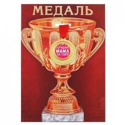 """Медаль с лавром на открытке кубок, """"Лучшая мама на свете"""", диам. 3,5 см 3794698"""