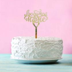 """Топпер в торт """"Любимой маме"""" 2357231"""