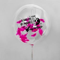 """Воздушный шар """"До луны и обратно"""", 18"""", с перьями"""