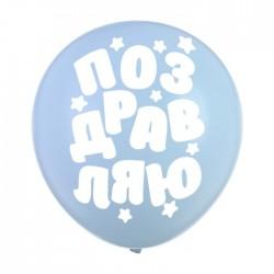 """Наклейки на воздушные шары """"Поздравляю"""" 3986123"""