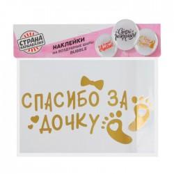 """Наклейка на полимерные шары """"Спасибо за Дочку"""" 3535578"""