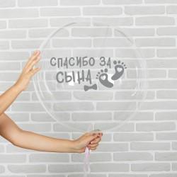 """Наклейка на полимерные шары """"Спасибо за сына"""" 3535577"""