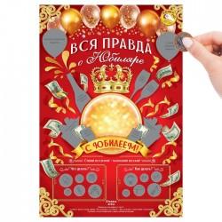 """Плакат со скретч-слоем """"Вся правда о юбиляре"""", 40х60 см 3292760"""