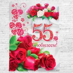 """Плакат """"С Юбилеем! 55"""" красные розы, А2 3676375"""