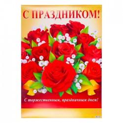"""Плакат """"С Праздником!"""" красные розы 4208295"""