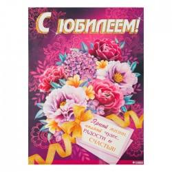 """Плакат """"С Юбилеем!"""" цветы, золотая лента, А2 4569990"""