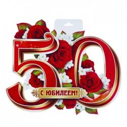 """Плакат вырубной """"С Юбилеем! 50"""" европодвес, красные цветы, 30 х 40 см 4668055"""