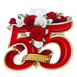 """Плакат вырубной """"С Юбилеем! 55"""" европодвес, цветы, 30 х 40 см 4668056"""