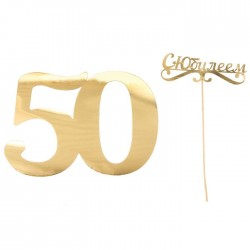 """Набор из золотого картона """"50 лет"""" (цифра+топпер), 10 х 20 см 1827103"""