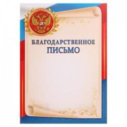 """Благодарственное письмо """"Символика РФ"""" свиток, триколор на фоне 4921714"""