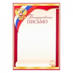 """Благодарственное письмо """"Свиток"""" триколор, герб РФ 4748341"""