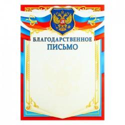 """Благодарственное письмо """"Символика РФ"""" красная с синем рамка, триколор 4596260"""