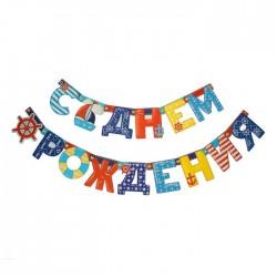 """Гирлянда на люверсах """"С Днем Рождения"""" (морская), 195 см"""